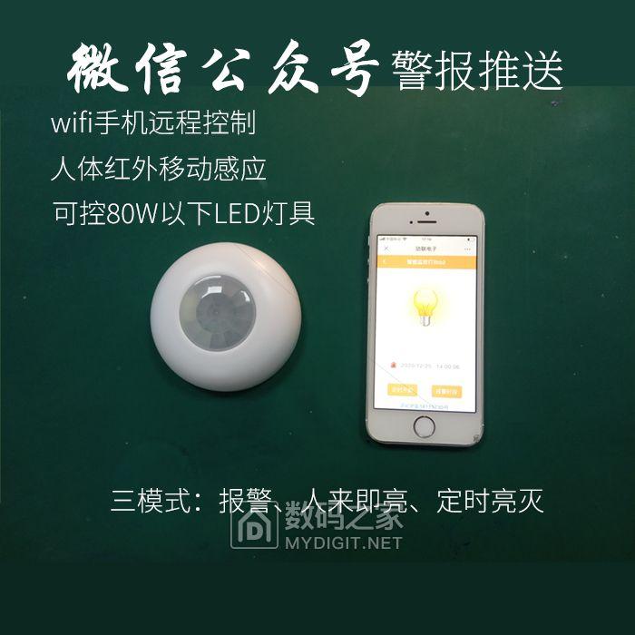 红外人体报警器_wifi灯具控制器_手机微信警报推送
