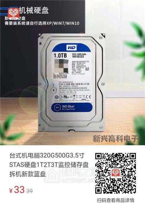 低价卖拆机固态硬盘 内存 机械硬盘给店铺链接做销量