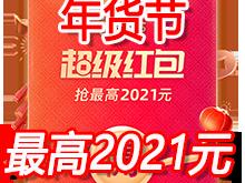 年货节超级红包高最202