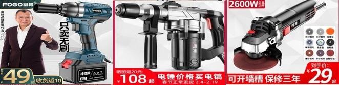 角磨机29无刷电扳手49电锤108无线摄像头58理发器24液晶手写板8.9玻璃茶壶7.9花镜3.9