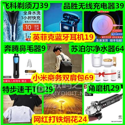 ●品胜无线充电器39 小