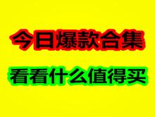 ●爆款!空气开关2 烟灰缸3 T恤3 游标卡尺14 4袋三鲜蒸饺29 志高速热器34 3*六味丸22