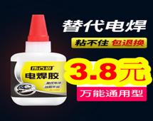 电焊胶3.8!防水补漏3