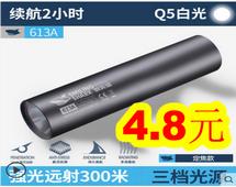 强光手电4.8!发泡胶4.