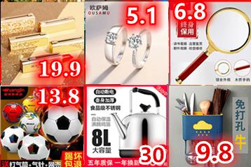 短袖5.1元中性筆2.8元自熱米飯5.9元卷尺4.8元燉鍋9.9元麻將34元包郵