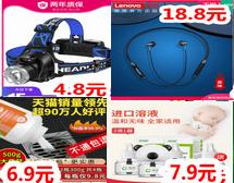 联想蓝牙耳机18.8!LED