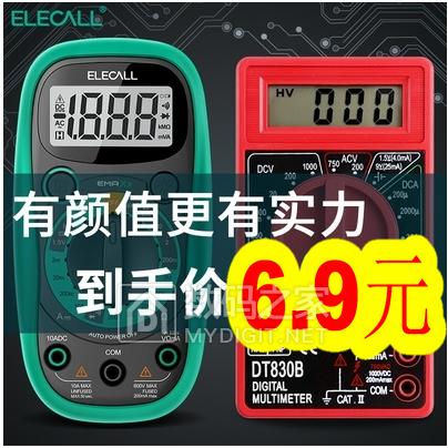 除膠劑2.8!18650鋰電池3節11!萬用表6!護眼臺燈12!血糖儀25!24W吸頂燈7.8