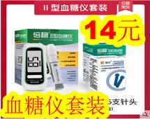 血糖儀14!4聯開關4.9