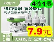 電蚊香4液1器7.9!鋰電