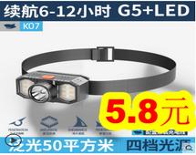 強光頭燈5.8!血糖儀14