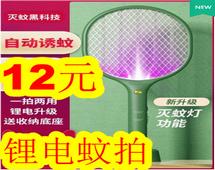 鋰電蚊拍12!電蚊香4液