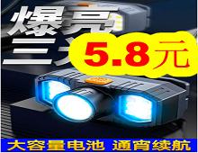 鋰電手電筒7.8!G3高亮