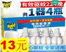 雷达电蚊香4液1器13!