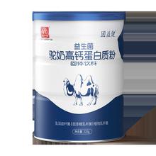 駝奶粉!益生菌高鈣駝