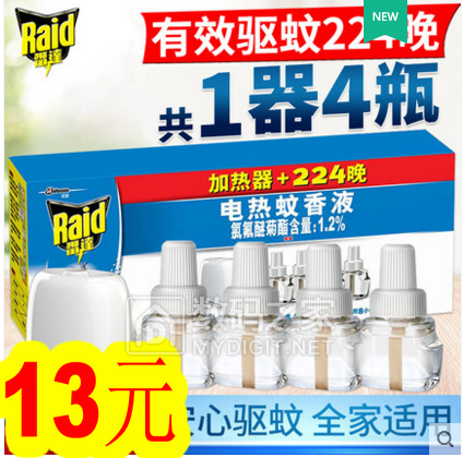 雷達電蚊香3液1器11!