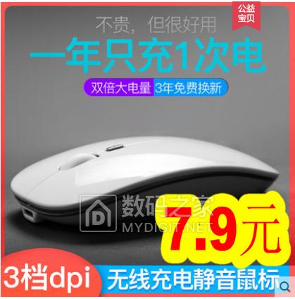 無線充電鼠標7.9!鋰電