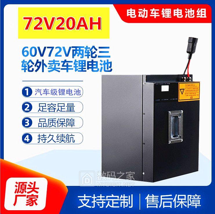 72V20AH電動車鋰電池,