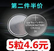 紐扣鋰電池5粒4.6!鉑
