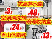 空調清洗劑3.8!小黃鴨