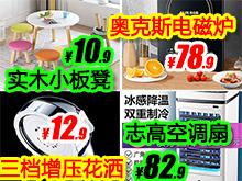 志高空調扇82!電餅鐺6