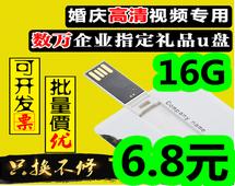 16G卡片U盤6.8!角磨機