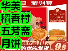 〓華美月餅9!特步T恤3