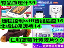 有品血压计39!北极绒保暖裤14!有品血压计39!远程控制wifi智能插座16!