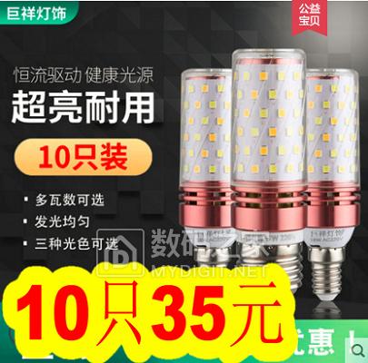 正泰三位插排9!锂电调光台灯21!普洱茶200克14!不锈钢卷尺2.6!伸缩变焦手电7.8!