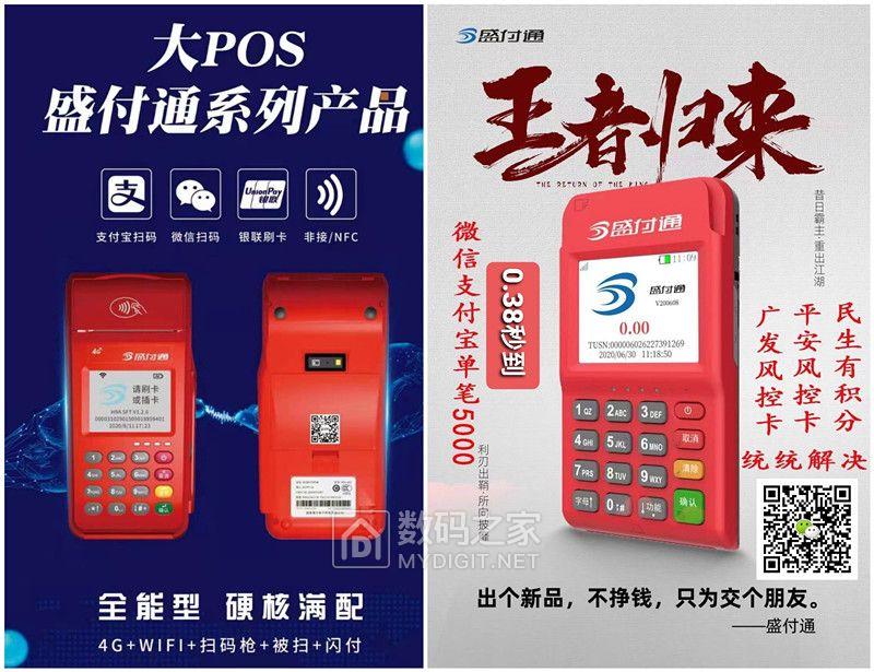 (免费送刷卡机)快钱 盛付通 不冻结免费送 微信支付宝单笔5000 0.38