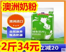 澳洲奶粉2斤34!32gU盘