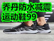 乔丹防水减震运动鞋99