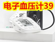 掌护电子血压计39!无